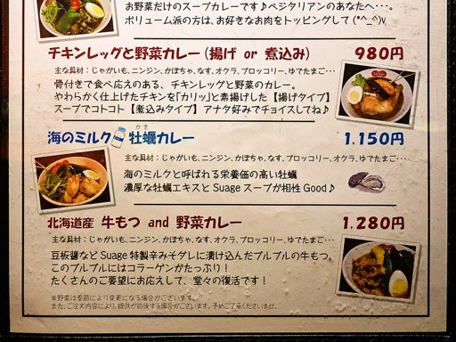 soup curry & dining Suage+(すあげプラス) 本店 | 店舗メニュー画像3
