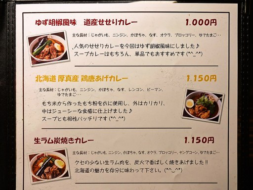 soup curry & dining Suage+(すあげプラス) 本店 | 店舗メニュー画像4