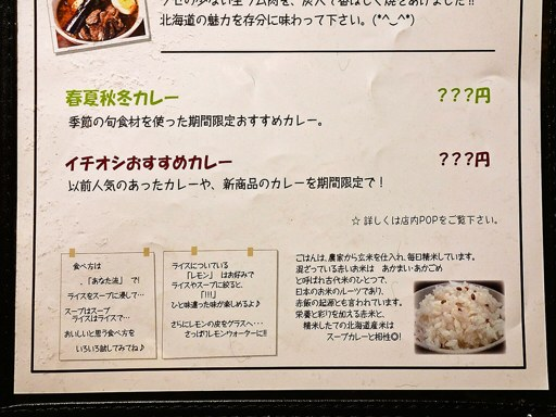 soup curry & dining Suage+(すあげプラス) 本店 | 店舗メニュー画像5