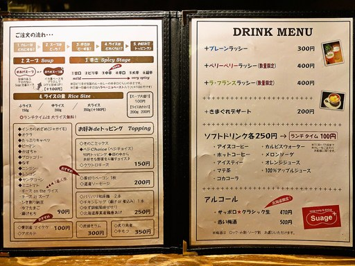 soup curry & dining Suage+(すあげプラス) 本店 | 店舗メニュー画像6