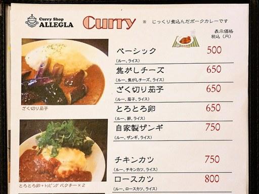 Curry Shop ALLEGLA(アレグラ) | 店舗メニュー画像5