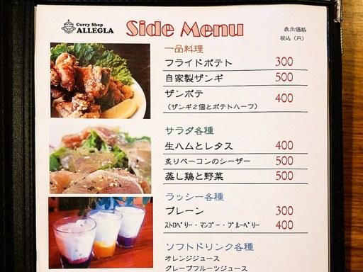 Curry Shop ALLEGLA(アレグラ) | 店舗メニュー画像7