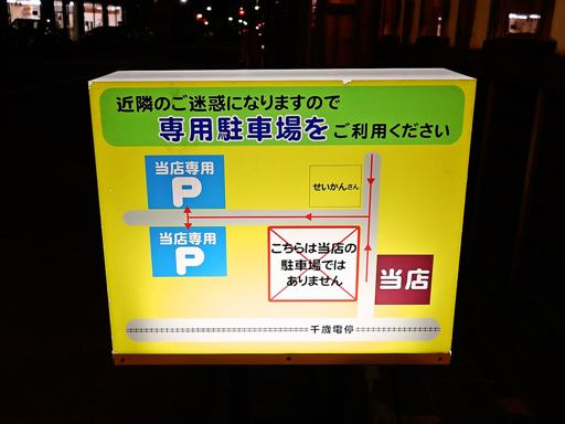 スープカリー喰堂 吉田商店 | 駐車場案内