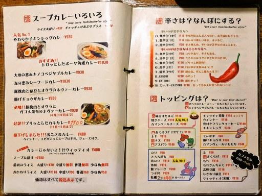 スープカリー喰堂 吉田商店 | 店舗メニュー画像1