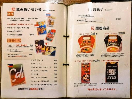 スープカリー喰堂 吉田商店 | 店舗メニュー画像2