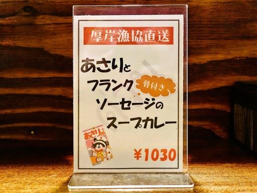 スープカリー喰堂 吉田商店 | 店舗メニュー画像3