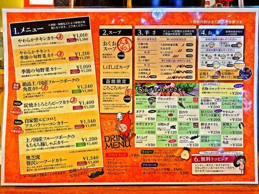 スープカリー 奥芝商店 函館本店 ~道南でSHOW~ | 店舗メニュー画像1