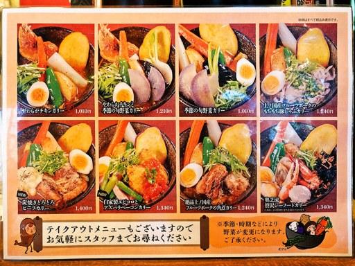 スープカリー 奥芝商店 函館本店 ~道南でSHOW~ | 店舗メニュー画像2