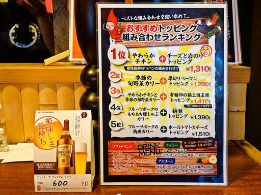 スープカリー 奥芝商店 函館本店 ~道南でSHOW~ | 店舗メニュー画像3
