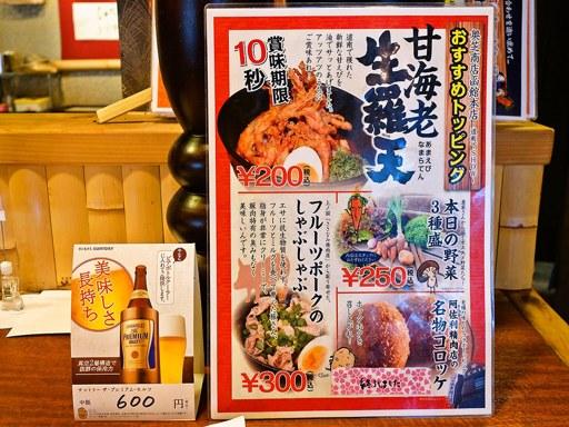 スープカリー 奥芝商店 函館本店 ~道南でSHOW~ | 店舗メニュー画像4