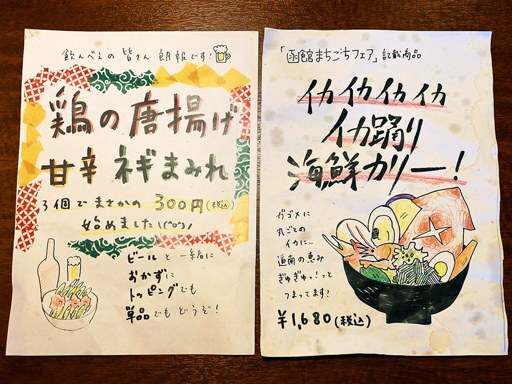スープカリー 奥芝商店 函館本店 ~道南でSHOW~ | 店舗メニュー画像5