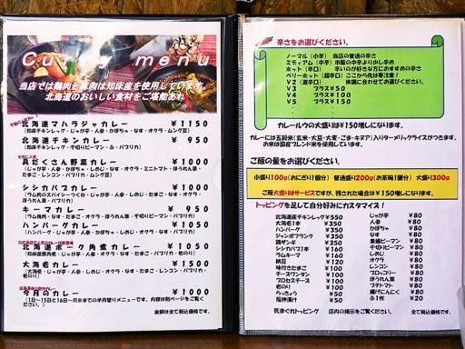 南インドスープカレー 天竺 札幌清田本店 | 店舗メニュー画像1