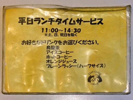 すーぷかりー ひげ男爵 | 店舗メニュー画像4