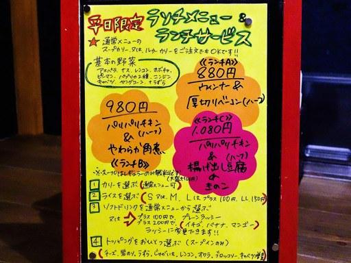 インドネシアン スールカリー バグース (11/9で閉店) | 店舗メニュー画像4