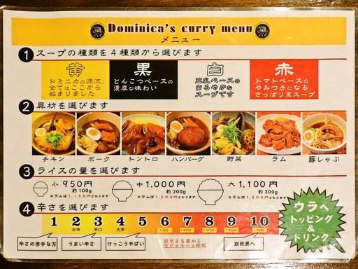 スープカリー専門店 元祖 札幌ドミニカ (すすきのに移転済) | 店舗メニュー画像1