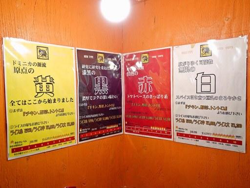 スープカリー専門店 元祖 札幌ドミニカ (すすきのに移転済) | 店舗メニュー画像2