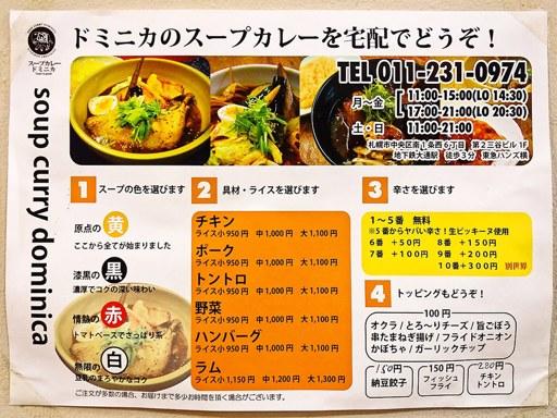 スープカリー専門店 元祖 札幌ドミニカ (すすきのに移転済) | 店舗メニュー画像5
