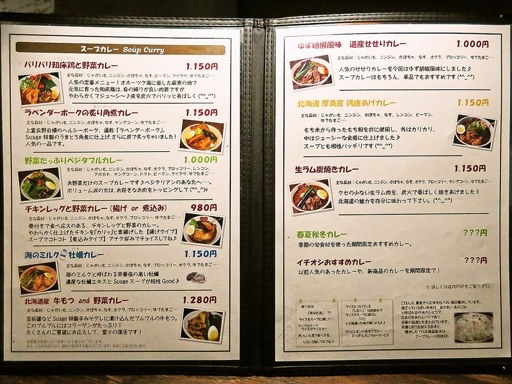 soup curry & dining Suage+(すあげプラス) 本店 | 店舗メニュー画像1