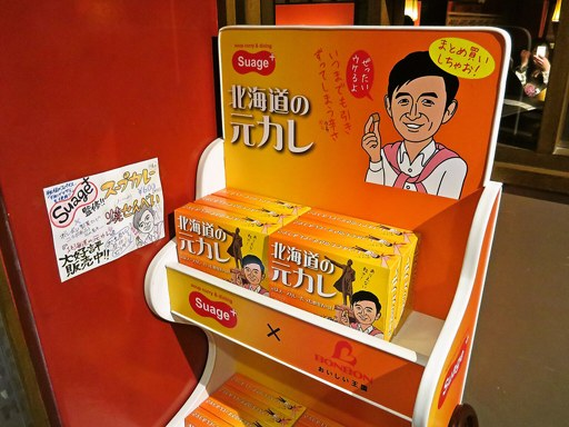 soup curry & dining Suage+(すあげプラス) 本店 | 店舗メニュー画像12