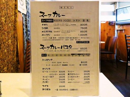 スープカレーの田中さん | 店舗メニュー画像1