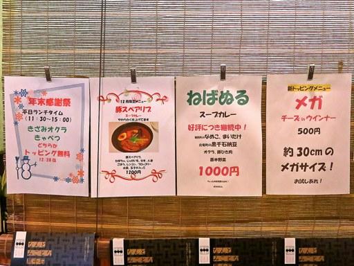 スープカレーの田中さん | 店舗メニュー画像4