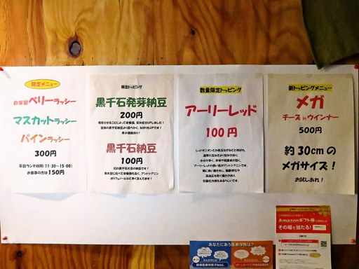 スープカレーの田中さん | 店舗メニュー画像5