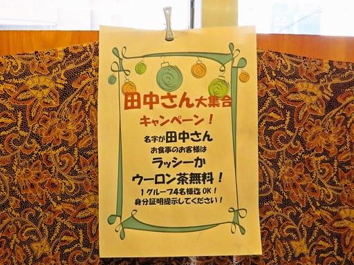 スープカレーの田中さん | 店舗メニュー画像6