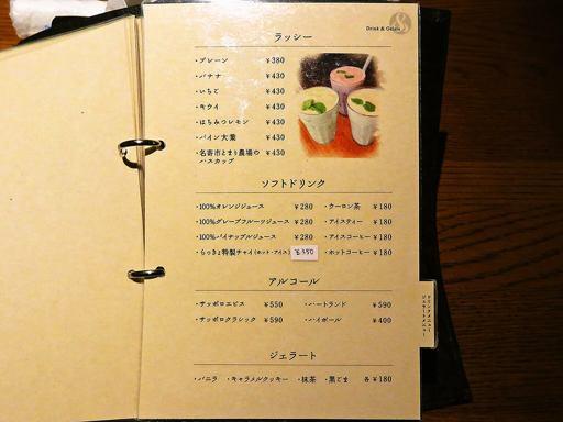 札幌らっきょ (本店) | 店舗メニュー画像16
