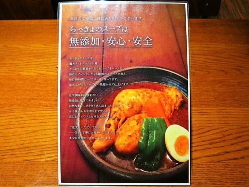 札幌らっきょ (本店) | 店舗メニュー画像18