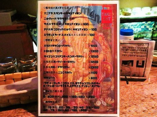 SoupCurry ATMAN (スープカリィ アートマン) | 店舗メニュー画像4