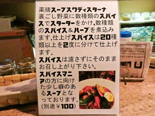 SoupCurry ATMAN | 店舗メニュー画像5