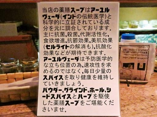 SoupCurry ATMAN | 店舗メニュー画像6