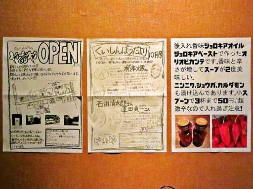 SoupCurry ATMAN (スープカリィ アートマン) | 店舗メニュー画像11