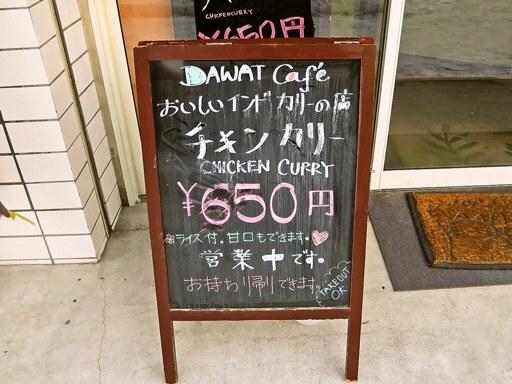 DAWAT CAFE ダワットカフェ   店舗メニュー画像5