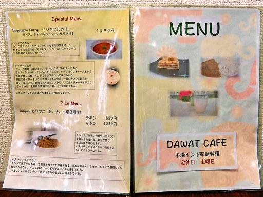 DAWAT CAFE ダワットカフェ   店舗メニュー画像2