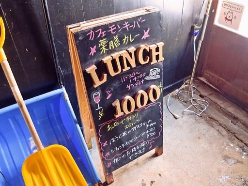 カフェ モンキーバー (Cafe Monkey Bar) | 店舗メニュー画像5