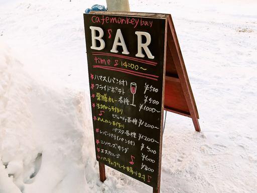 カフェ モンキーバー (Cafe Monkey Bar) | 店舗メニュー画像7