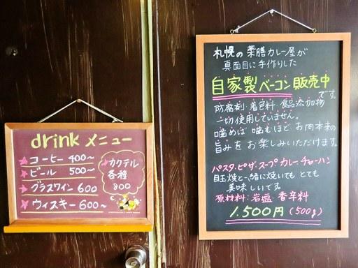 カフェ モンキーバー (Cafe Monkey Bar) | 店舗メニュー画像4