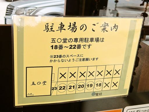 カリー乃 五〇堂 (ごまるどう) | 駐車場案内