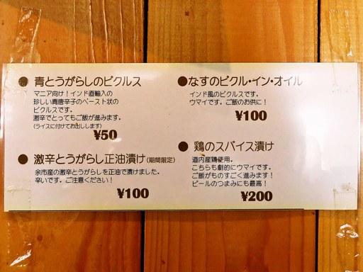 カリー乃 五〇堂 (ごまるどう) | 店舗メニュー画像4