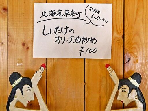 カリー乃 五〇堂 (ごまるどう) | 店舗メニュー画像5