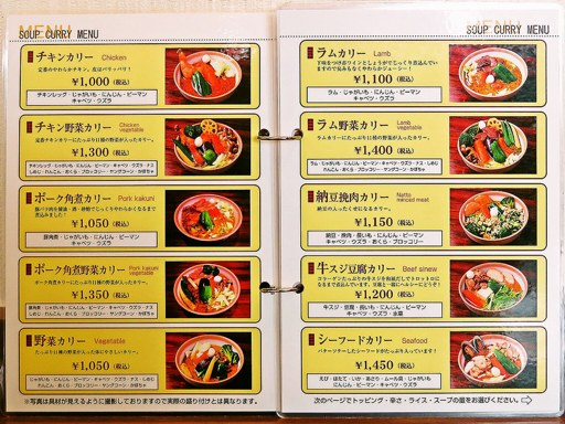 SOUP CURRY KING セントラル | 店舗メニュー画像1