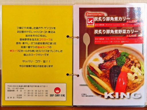 SOUP CURRY KING 本店 | 店舗メニュー画像5