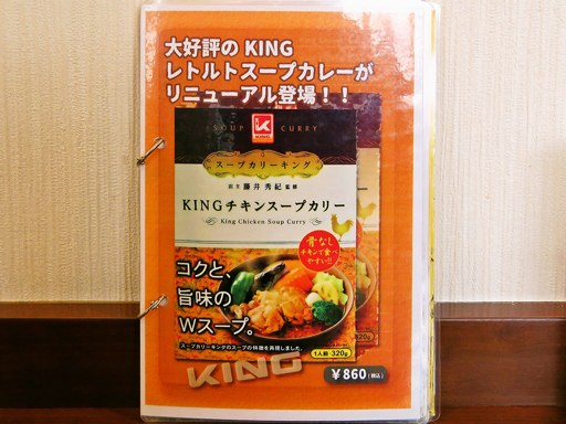 SOUP CURRY KING 本店 | 店舗メニュー画像4