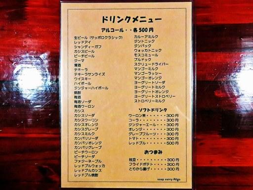 soup curry Algo [アルゴ] | 店舗メニュー画像2
