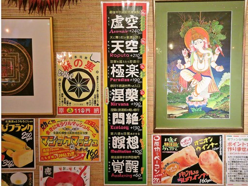 マジックスパイス 札幌本店 | 店舗メニュー画像10