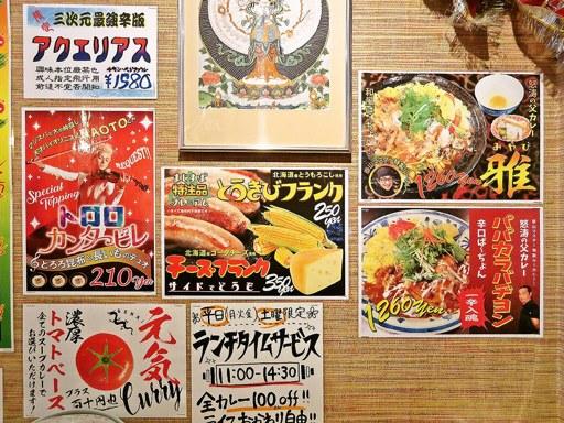 マジックスパイス 札幌本店 | 店舗メニュー画像13
