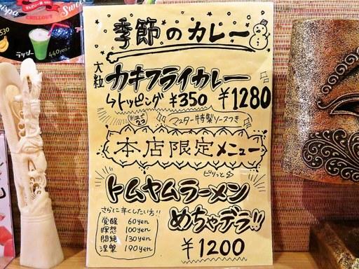 マジックスパイス 札幌本店 | 店舗メニュー画像6