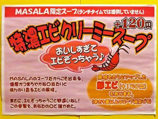 MASALA マサラ (昼営業:SC500) | 店舗メニュー画像5