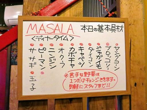 MASALA マサラ (昼営業:SC500) | 店舗メニュー画像6